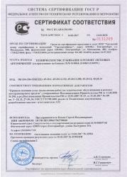 Сертификат ГОСТ-Р-1